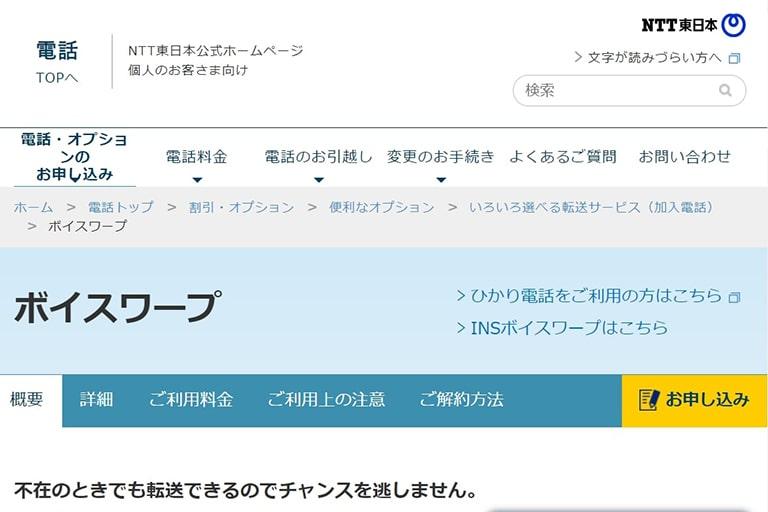 NTT東日本「ボイスワープ」の設定方法