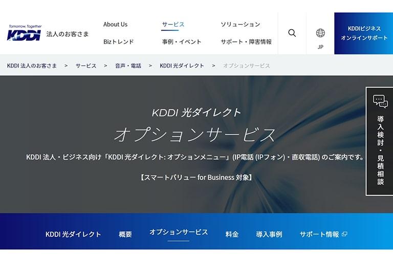 KDDI光ダイレクト「着信転送サービス」の設定方
