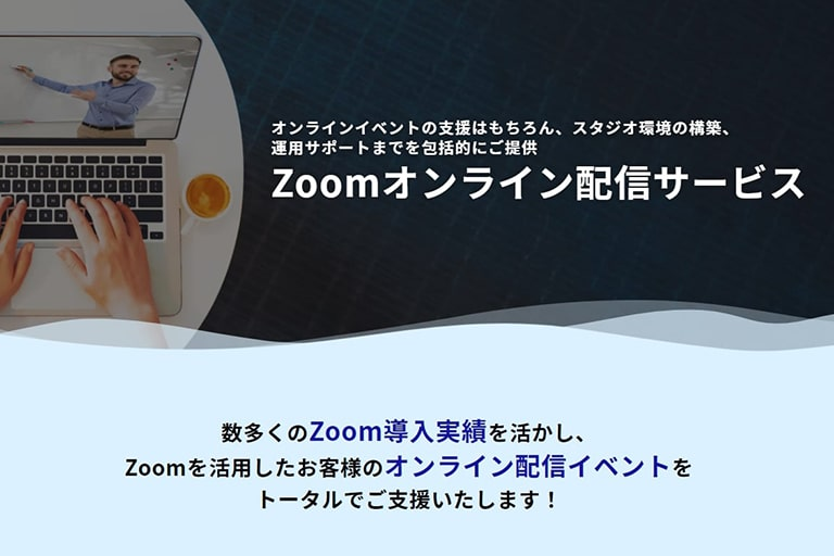 Zoomオンライン配信サービス