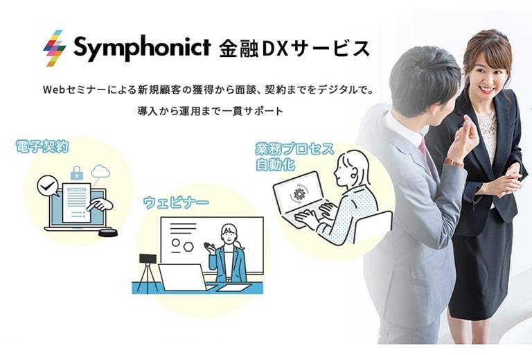 金融・証券業界向けDXサービス